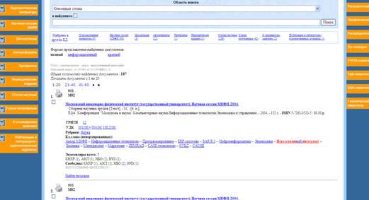 Программу по электронному каталогу библиотеки